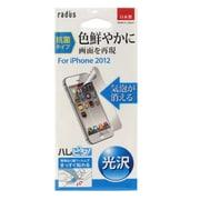 RK-HS911L [iPhone 5用液晶保護フィルム 光沢]