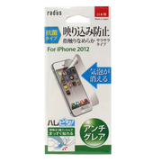 RK-AG911L [iPhone 5用 液晶保護フィルム アンチグレア]