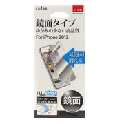 RK-MS911L [iPhone 5用 液晶保護フィルム 鏡面]