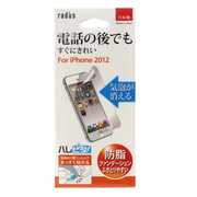 RK-NF911L [iPhone 5用 液晶保護フィルム 防脂]