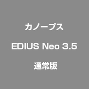 EDIUS Neo 3.5 通常版 [Windows]