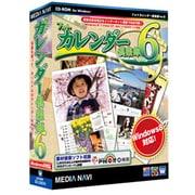 フォトカレンダー倶楽部Ver.6 2013年版