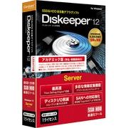 Diskeeper 12J Server アカデミック版 [Windows]