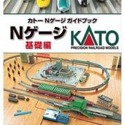 25-030 カトー Nゲージガイドブック 基礎編 ユニトラック線路で走らせよう!!