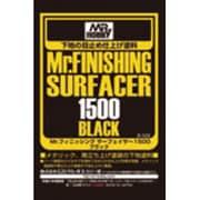 SF288 [Mr.フィニッシングサーフェイサー1500(ブラック)ビンタイプ]