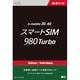 BM-YDU150L [bモバイル 3G・4G スマートSIM 980Turbo 標準SIMサイズ]