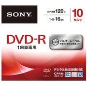 10DMR12MLDS [録画用DVD-R 120分 1-16倍速 CPRM対応 10枚 シルバーレーベル]