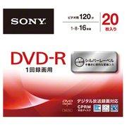 20DMR12MLDS [録画用DVD-R 120分 1-16倍速 CPRM対応 20枚  シルバーレーベル]