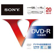 20DMR12MLPS [録画用DVD-R 120分 1-16倍速 CPRM対応 20枚  プリンタブル]