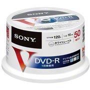 50DMR12MLPP [録画用DVD-R 120分 1-16倍速 CPRM対応 50枚  プリンタブル]