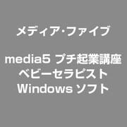プチ起業講座 ベビーセラピスト [Windows]