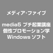 プチ起業講座 個性プロモーション学 [Windows]