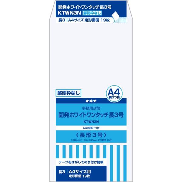 KTWN3N [開発ホワイトワンタッチ 長3号 枠なし 19枚入]