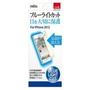 RK-BF911L [iPhone SE/5s/5用 液晶保護フィルム ブルーライトカット]