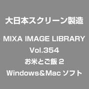 MIXA IMAGE LIBRARY Vol.354 お米とご飯2 [Windows/Mac]
