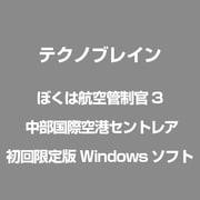 ぼくは航空管制官3 中部国際空港セントレア 初回限定版 [Windowsソフト]
