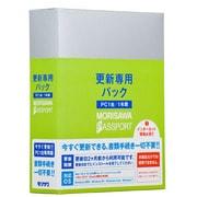 MORISAWA PASSPORT 更新専用パック PC1台/1年間 [Windows/Mac]