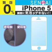 SENSAI気泡0 iPhone5 WH [指紋防止 液晶保護フィルム]