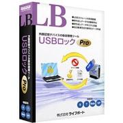 LB USBロック Pro [Windows]