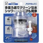 アクアタップA [浄水蛇口 ストレート・シャワー切り替えタイプ 自在水栓(16~19mm)対応]