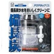 アクアタップCL [浄水蛇口 ストレート・シャワー切り替えタイプ 自在水栓(16~19mm)対応]