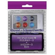 BI-7NSI/BK [iPod nano第7世代用クリスタル+シリコンケースセット ブラック]