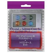 BI-7NSI/R [iPod nano第7世代用クリスタル+シリコンケースセット レッド]