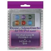 BI-7NSI/P [iPod nano第7世代用クリスタル+シリコンケースセット ピンク]