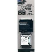 RBAC041 [AC充電器 1A iPhone/iPod用 ブラック]