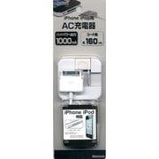 RBAC042 [AC充電器 1A iPhone/iPod用 ホワイト]