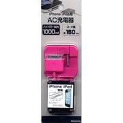 RBAC043 [AC充電器 1A iPhone/iPod用 マゼンタ]
