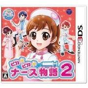 ピカピカナース物語2 [3DSソフト]