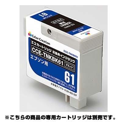 CCE-TNKBK61 [EPSON ICBK61互換インクカートリッジ ブラック エコカートリッジ専用交換インクタンク]