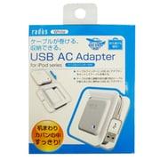 RA-ADF12W [USB AC Adapter for iPod series ケーブルワインダー付き ホワイト]