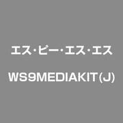 VMware Workstation 9 Media Kit Japanese [ライセンスソフトウェア]