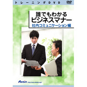 誰でもわかる ビジネスマナー 社内コミュニケーション編 [DVDソフト]