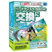 HD革命/CopyDrive Ver.5 with PartitionEX2 アカデミック版 [ハードディスク/SSD丸ごとコピーソフト]
