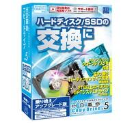 HD革命/CopyDrive Ver.5 乗換/UPG版 [ハードディスク/SSD丸ごとコピーソフト]