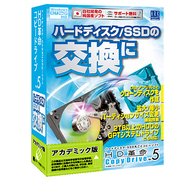 HD革命/CopyDrive Ver.5 アカデミック版 [ハードディスク/SSD丸ごとコピーソフト]