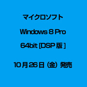 Windows 8 Pro 64bit [DSP版]