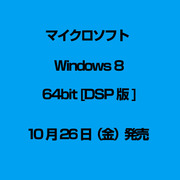 Windows 8 64bit [DSP版]