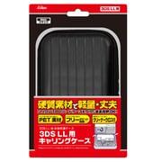 キャリングケース Large ブラック [3DS LL用]