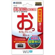 空気ゼロ ピタ貼り for Wii U GamePad 光沢 [Wii U用]