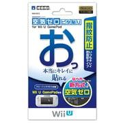 空気ゼロ ピタ貼り for Wii U GamePad 防指紋 [Wii U用]