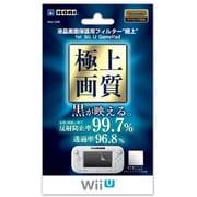 液晶画面保護用フィルター 極上 for Wii U GamePad [Wii U用]
