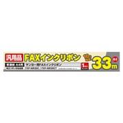 FXS33SA-1 [FAX用インクリボン サンヨー汎用(1本)33m]