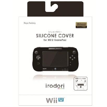 シリコンカバー for Wii U GamePad ブラック [Wii U用]