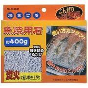 400G焼きごろ魚焼用石 400g