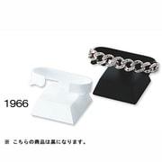 SAC ブレスレット 時計スタンド 黒 S1966-B