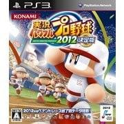 実況パワフルプロ野球2012決定版 [PS3ソフト]